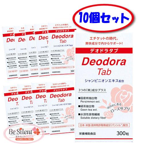 デオドラタブ 300粒 10個セット 送料無料パンシル 柿 ローズ 香り ニオイ 緑茶