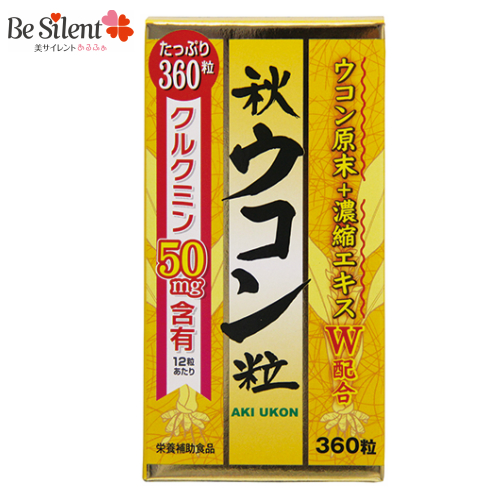 クルクミンの多い秋ウコンを 飲みやすい粒状に お洒落 秋ウコン粒 360粒 ウコン原末 _ ついに入荷 ウコン 濃縮エキス クルクミン