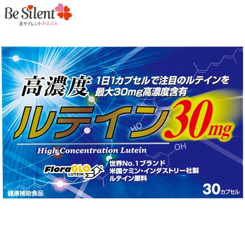 現代人の疲れた目に癒しを 最大濃度 ルテイン30mg で目覚めよ ルテインAAA [宅送] 30粒 希望者のみラッピング無料 高濃度ルテイン30mg _