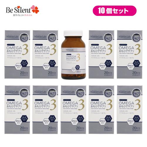 オメガ3おもひでサプリ100粒 10個セット オメガ3 エゴマ油 亜麻仁油 αリノレン酸 EPA DHA 送料無料