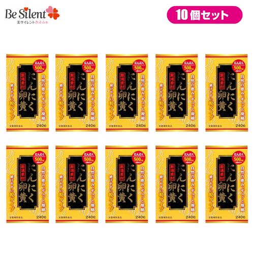 にんにく卵黄油 240粒 10個セット卵黄 たんぱく質 ビタミン にんにく 送料無料