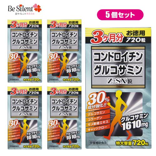 コンドロイチングルコサミン Z-SX粒 720粒 5個セット グルコサミン サメ軟骨 コラーゲン キャッツクロー コンドロイチン 送料無料