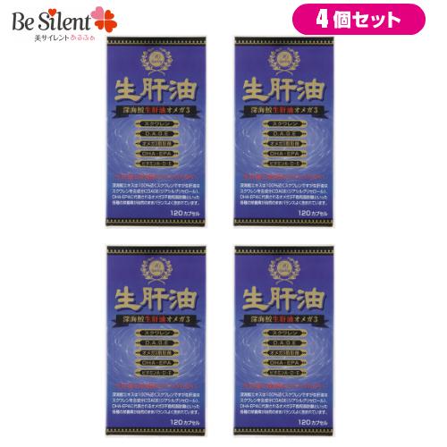 生肝油 オメガ3 120カプセル 4個セット 鮫 肝油