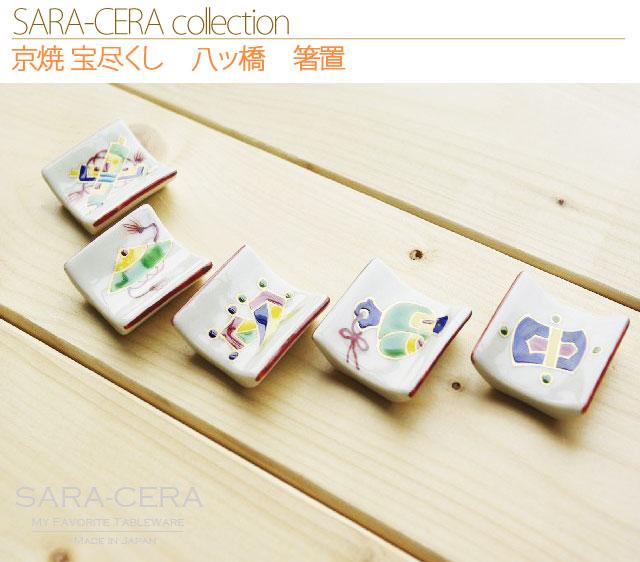 京焼 宝尽くし 八ッ橋 箸置 スタイリッシュ お洒落 機能的  日本製 食器  おしゃれ   お取り寄せ商品