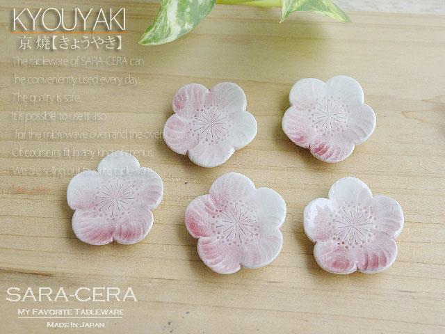 京焼 清水焼  ピンク桜 箸置き5個セット レスト 和食器 ギフト 内祝い 引き出物 日本製 食器  おしゃれ   お取り寄せ商品