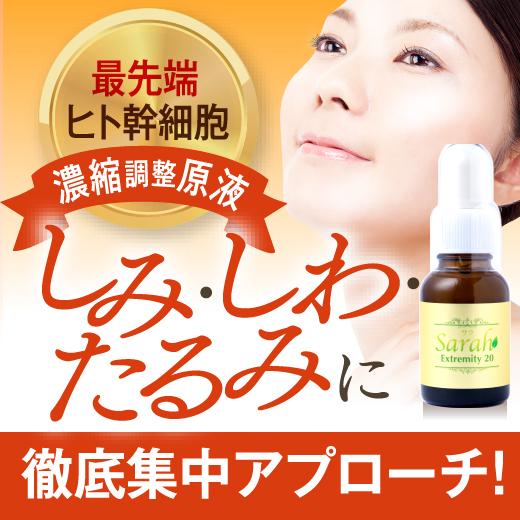 通常価格 ヒト幹細胞コスメ シワ・たるみ・毛穴・美白 年齢肌のお悩みにサラ エスクトリミティ20(美容液)20ml