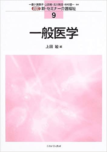 中古 予約 一般医学 上田敏 ミネルヴァ書房 大人気