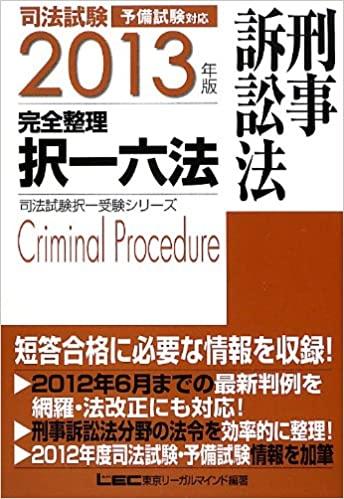 【中古】司法試験完全整理択一六法 予備試験対応 刑事訴訟法 2013年版 /東京リ-ガルマインド/東京リ-ガルマインド