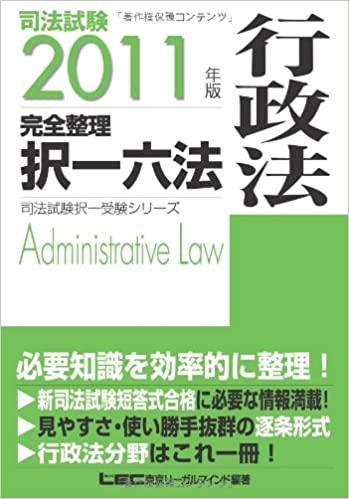 中古 5%OFF アイテム勢ぞろい 司法試験完全整理択一六法 行政法 2011年版 東京リ-ガルマインド