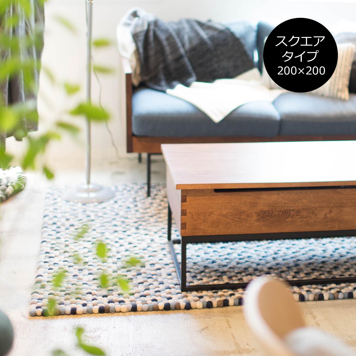 ラグ ラグマット [b2c フェルトボール ラグ スクエア 200 x 200 ※サイズオーダー可] 絨毯#SALE_IZ