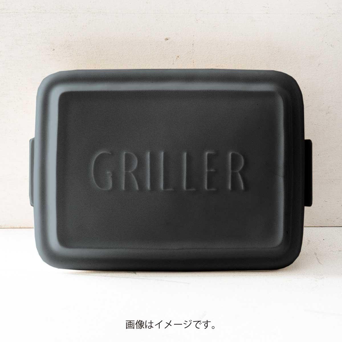 魚焼きグリル グリラー 陶器 [〈イブキクラフト TOOL-S 〉グリラー(ブラック)] キッチン サラサデザインストア
