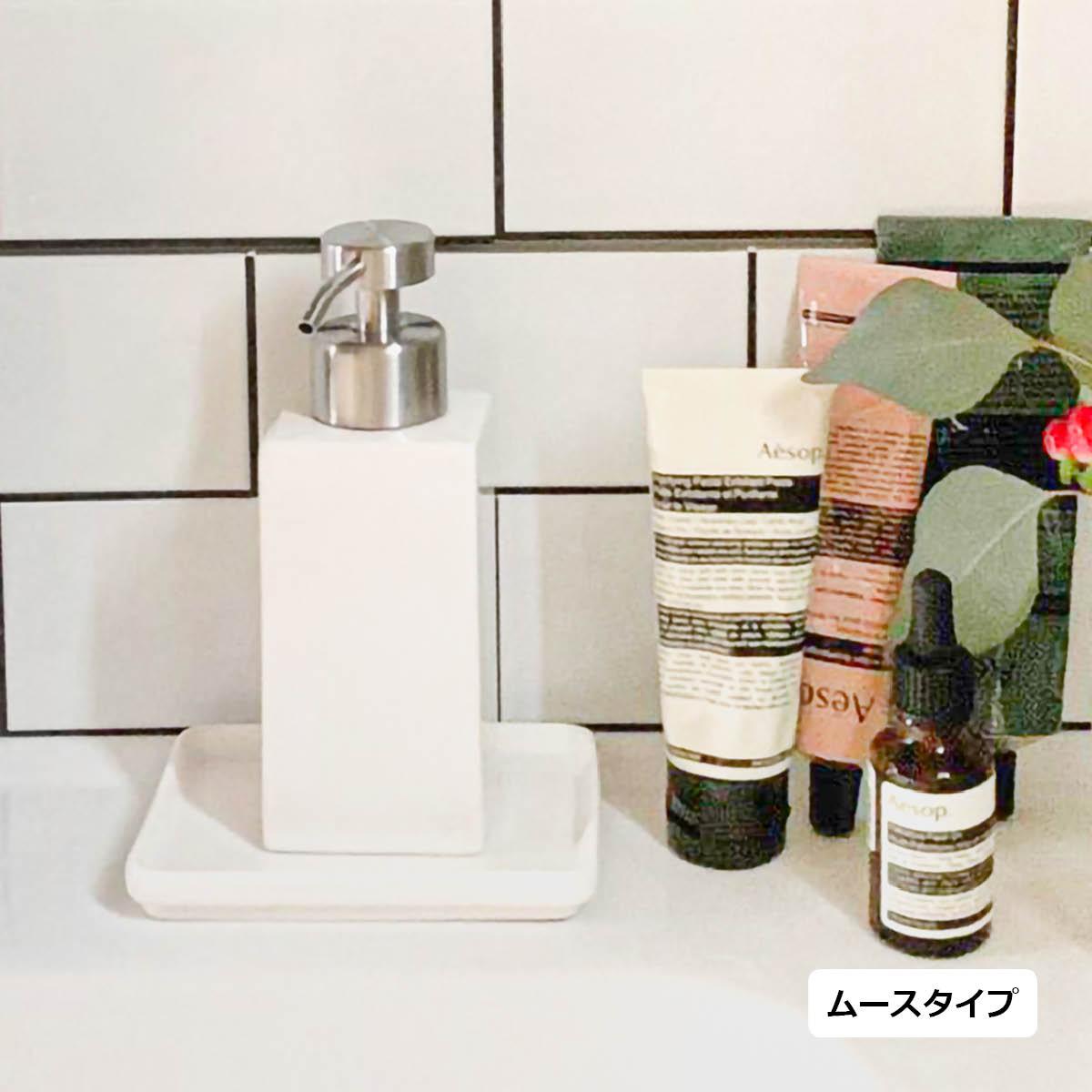 ハンドソープ ディスペンサー 詰め替えボトル 陶器 泡 大人気 セラミック #SL_BT メーカー再生品 ムースボトル-S b2c