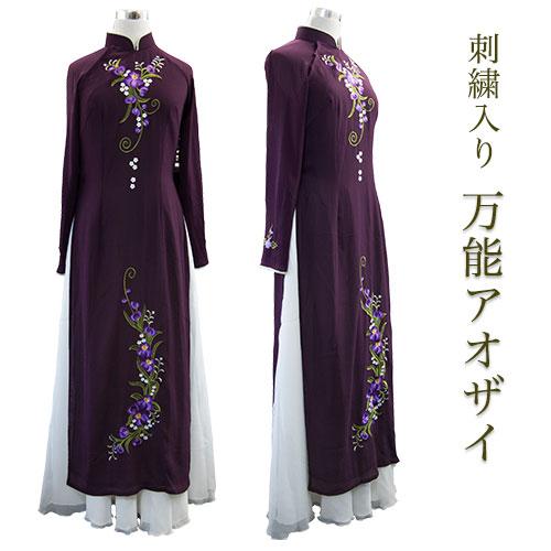 2枚仕立てアオザイ 上着のみ(紫×ペールグリーン)紫花刺繍/ベトナム民族衣装 結婚式 フォーマルドレス お呼ばれ 袖あり