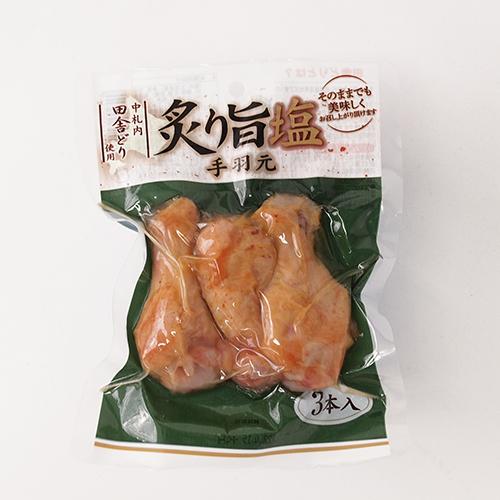 有名な鶏の生産地 メーカー直送 北海道道東地区で育った中札内田舎どり 炙り旨塩 手羽先 オンラインショップ 3本入 常温保存 そのまま食べられる 北海道中札内田舎どり使用
