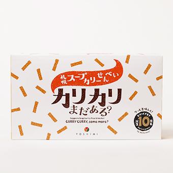 注文後の変更キャンセル返品 YOSHIMI 北海道限定 札幌カリーせんべい ランキングTOP10 カリカリまだある? 18g×8袋入