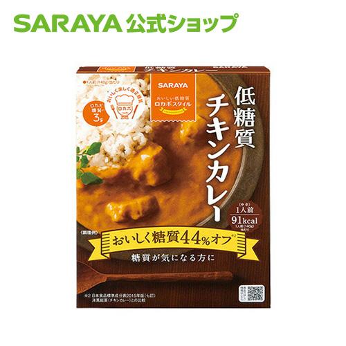 サラヤ公式 衛生 環境 健康に貢献する製品 本店 サラヤ ロカボスタイル サラヤ公式ショップ [宅送] やわらかい鶏肉 低糖質 140g チキンカレー