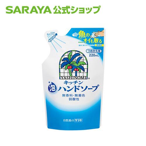 サラヤ公式 日本限定 衛生 環境 上品 健康に貢献する製品 サラヤ ヤシノミ お料理あとの手のニオイもすっきり 詰め替え 220ml サラヤ公式ショップ キッチン泡ハンドソープ