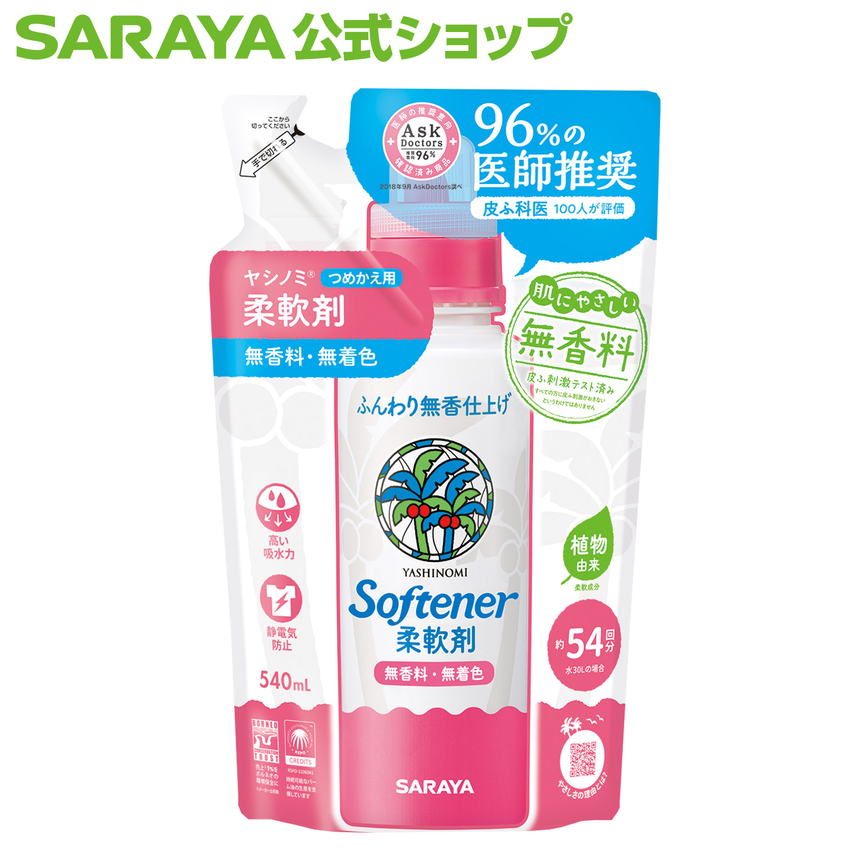 サラヤ公式 衛生 環境 健康に貢献する製品 旧品 サラヤ ヤシノミ 無着色 無香料 サラヤ公式ショップ 詰め替え 人気海外一番 540ml 国際ブランド 柔軟剤 肌にも衣類にもやさしい