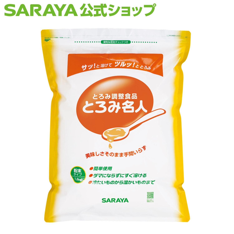 サラヤ公式 受賞店 衛生 環境 健康に貢献する製品 初回限定 1.8kg 業務用 とろみ名人
