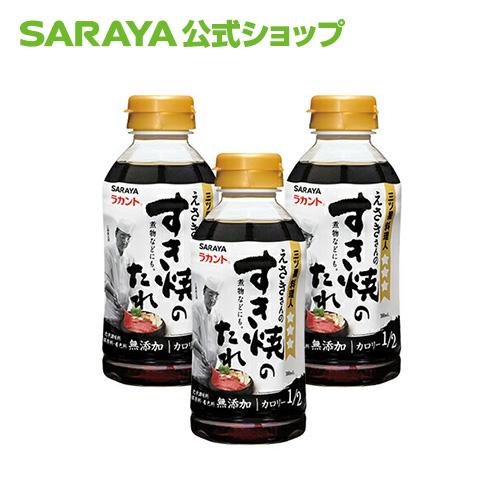 サラヤ公式 定番スタイル 衛生 環境 健康に貢献する製品 サラヤ ラカント サラヤ公式ショップ 3本 すき焼きのたれ ついに再販開始