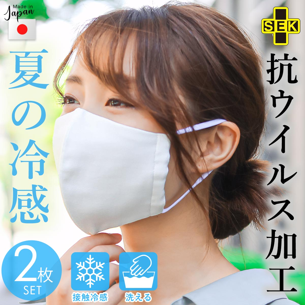 日本 接触 マスク 製 感 冷