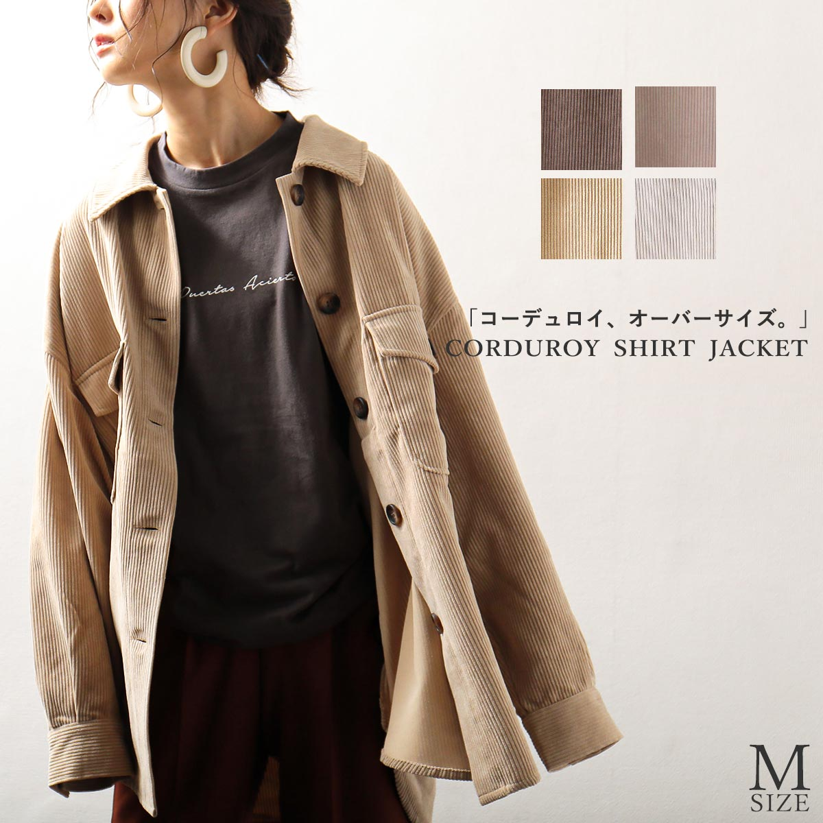 シャツ ジャケット オーバー