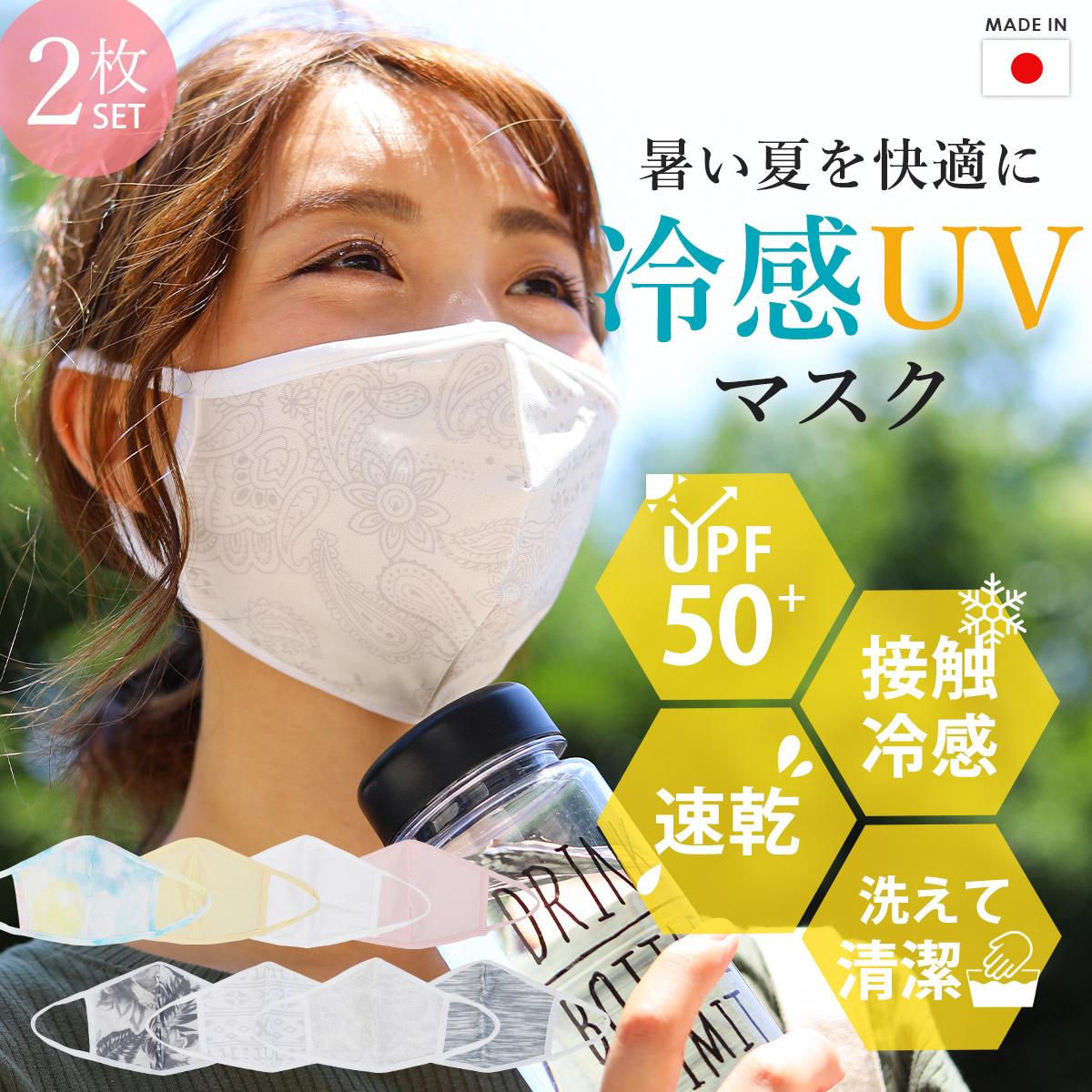 ランキング 涼しい マスク