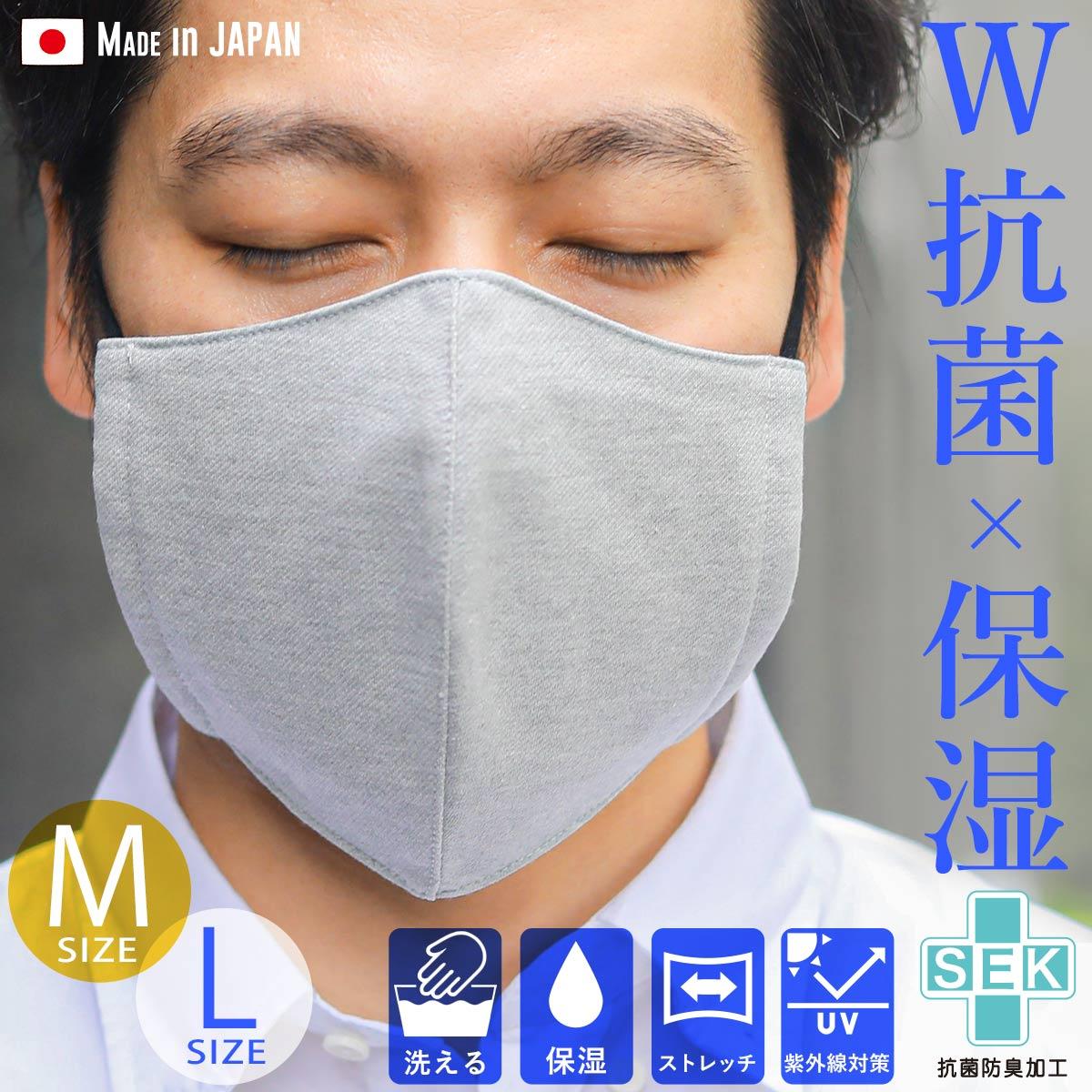 抗菌 マスク 日本 製