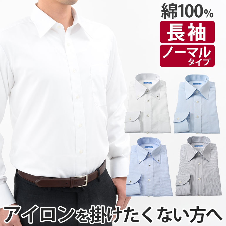 Men S Dress Shirts 100 Cotton Super Non Iron Long Sleeve Regular Fit Solid Point Collar
