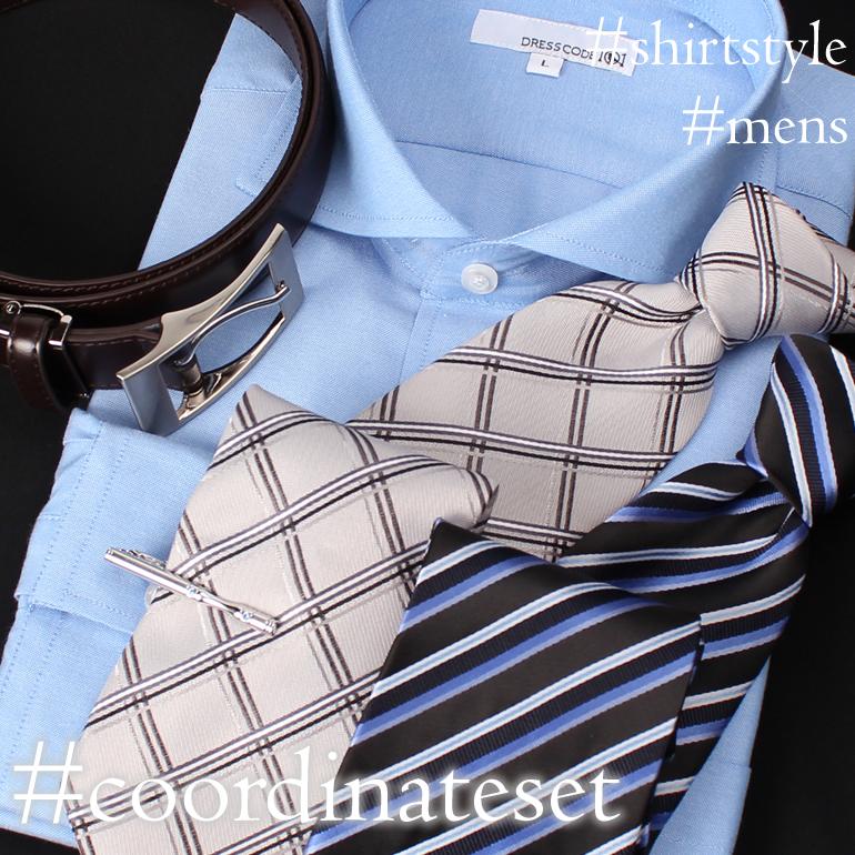 ワイシャツ コーディネートセット ネクタイ 男性 紳士 メンズ[ワイシャツ ネクタイ ネクタイピン タイピン ベルト 青 ブルー ビジネス コーディネート セット おしゃれ]