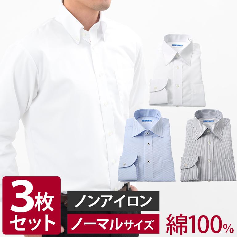 【返品OK】3枚セット ワイシャツ 綿100% ノーアイロン 長袖 形態安定 メンズ 標準体 コットン 形状記憶 ノンアイロン 男性 定番 オシャレ 仕事 営業 ビジネス 通勤 フォーマル 冠婚葬祭 結婚式 二次会 Yシャツ カッターシャツ yシャツ ドレスシャツ わいしゃつ シャツ あす楽