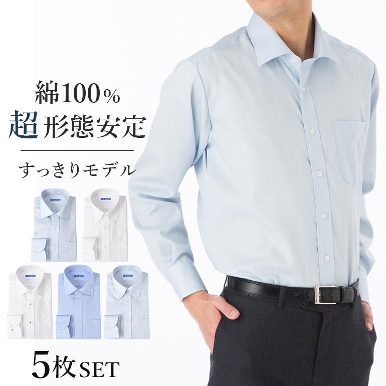 洗濯後返品OK綿100%高形態安定ワイシャツ スリムタイプ 5枚セット 長袖 ワイシャツ メンズ 男性 紳士 スリム シャツ メンズ ノーアイロン イージーケア ボタンダウン ワイドカラー コットン Yシャツ ホワイト 白 ブルー 青 ストライプ 無地 ビジネス 結婚式