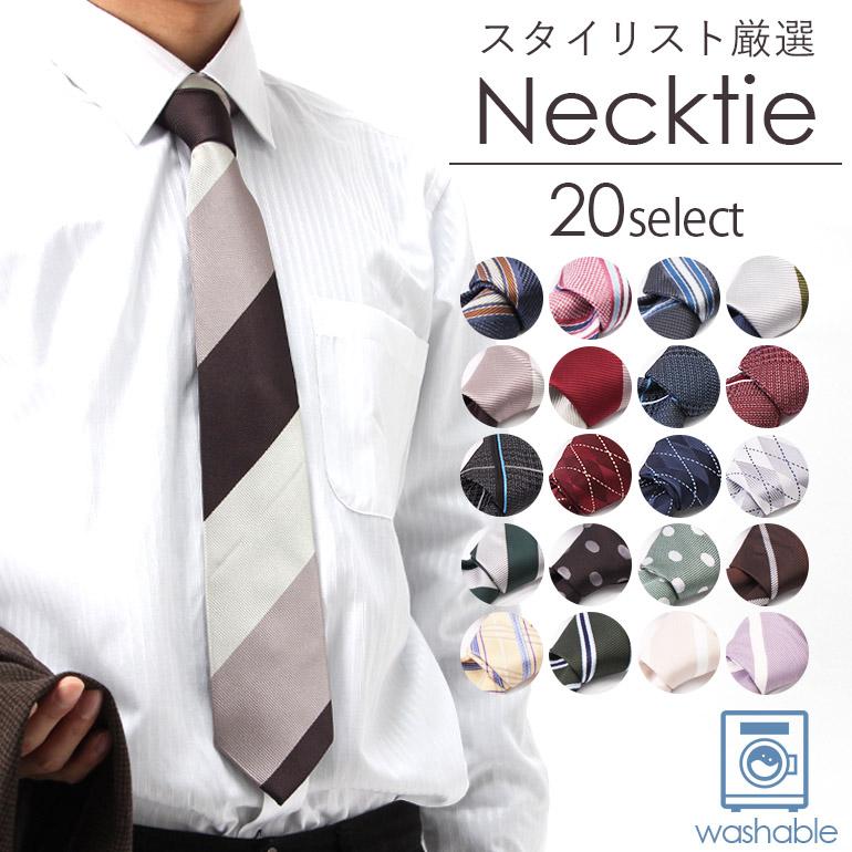 【ネクタイ】30代後半に似合う!かっこいいのはどれ?