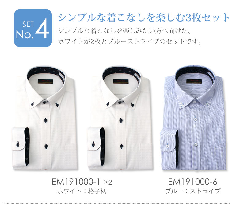 4716d8598ea87b 楽天市場】3枚セット ワイシャツ 形態安定 七分袖 メンズ 夏 クールビズ ...