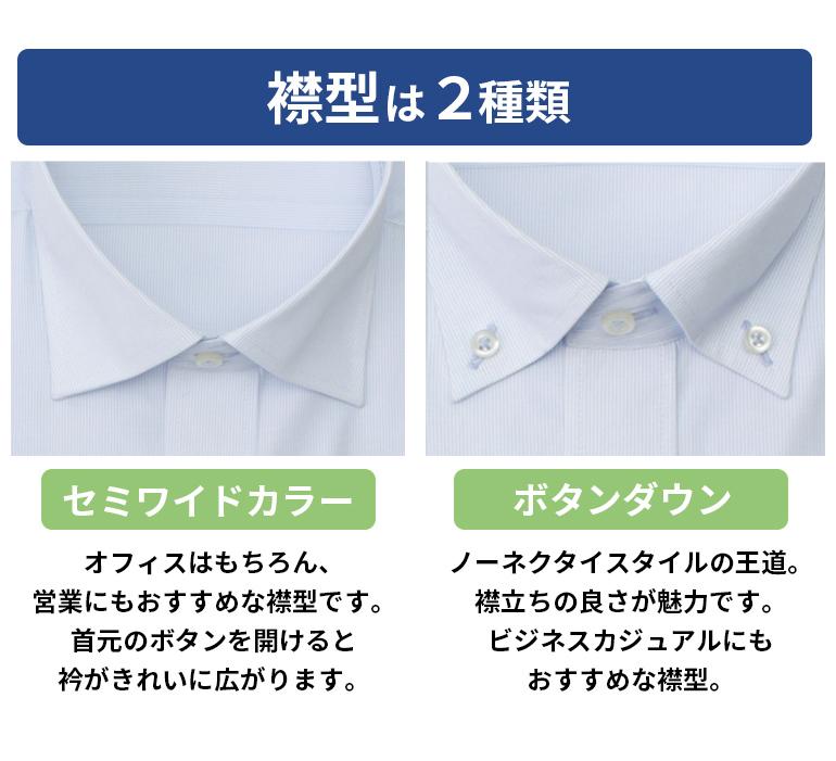 ddc36e29c2685c 男性 ビジカジ シンプル メンズ カジュアル ワイシャツ Yシャツ セミワイドカラー 紳士 カッターシャツ 長袖 形態安定