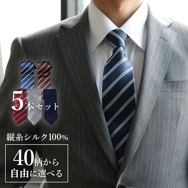 ネクタイセット ビジネス 自由に選べる シルクネクタイ5本セット ネクタイ NECKTIE 40種 ビジネス 結婚式 ギフト プレゼント フォーマル スーツ ワイシャツ 20代 30代 40代 50代 シルク ネクタイ 5本セット シルクネクタイ 40種類から選べる ビジネス 定番 トレンド おしゃれ お洒落 かっこいい セット 結婚式 カジュアル パーティー 白 ブルー シルバー ネイビー 仕事 冠婚葬祭 フォーマル 二次会 スーツ 父の日 誕生日 入学式 成人式[M便 1/1]