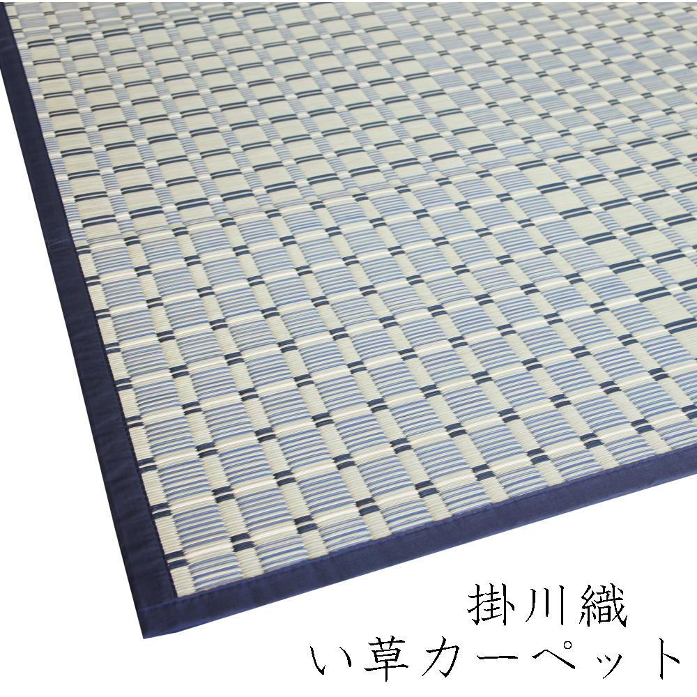本間8畳(382x382cm) 掛川織い草カーペット「日向」