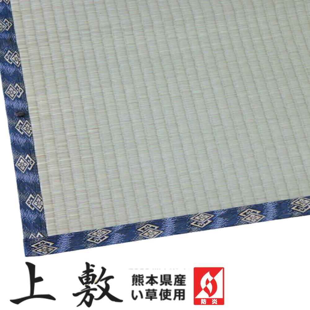 純国産い草上敷/三六間6畳(273x364cm)/引目織タイプ/防炎ラベル付/熊本県産い草使用