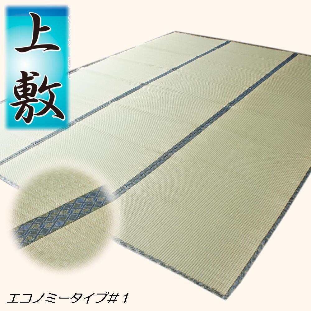新しい上敷きは いい香り 本間8畳 ふるさと割 382x382cm 新品未使用 エコノミータイプ#1 双目織 い草上敷