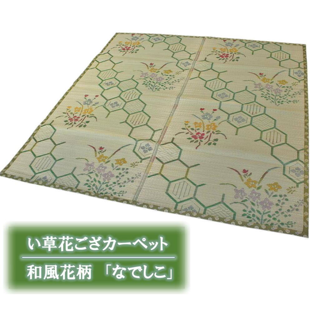 スーパーSALE セール期間限定 和室に似合う い草花ござ 江戸間4.5畳 信託 261x261cm 花ござ なでしこ 伝統的な和風花柄のい草カーペット
