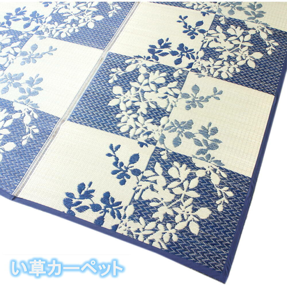ブルー 江戸間6畳(261x352cm)い草花ござカーペット「若菜」【裏なし:和室用】