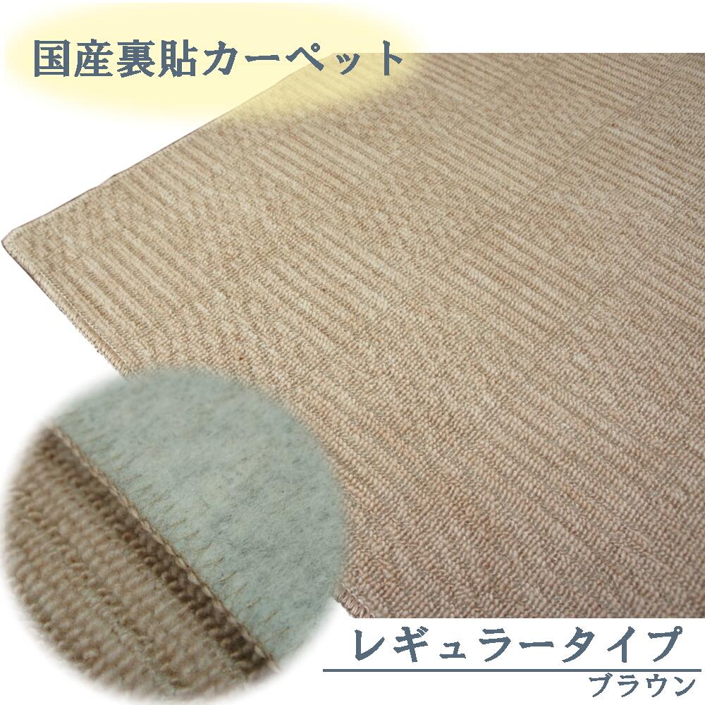 ブラウン色/江戸間6畳(261x352cm)/国産カーペット「ロータス」/【裏貼:レギュラータイプ】