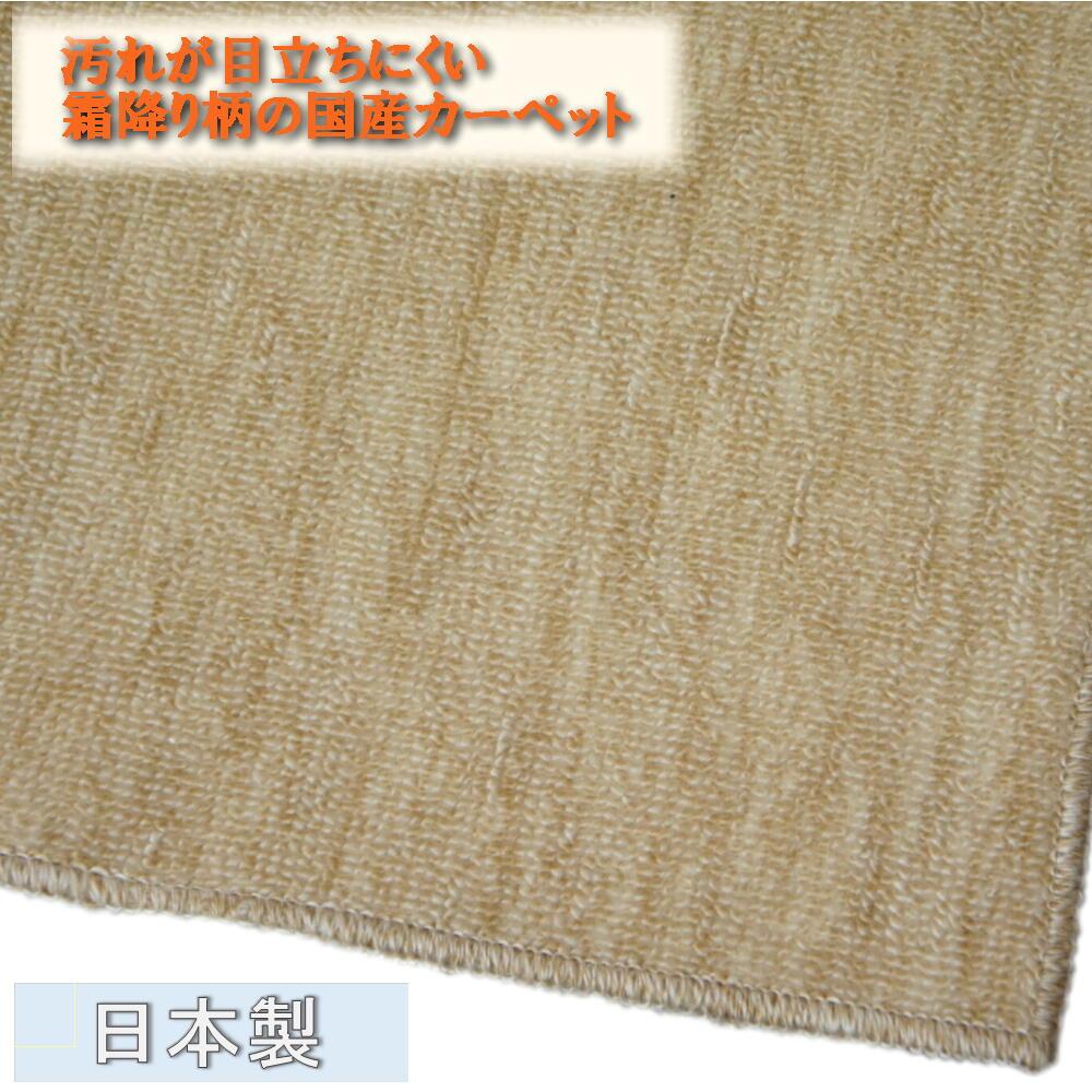 ベージュ色/本間8畳(382x382cm)/国産カーペット「メープル」汚れが目立ちにくく綺麗な霜降柄【不織布貼】