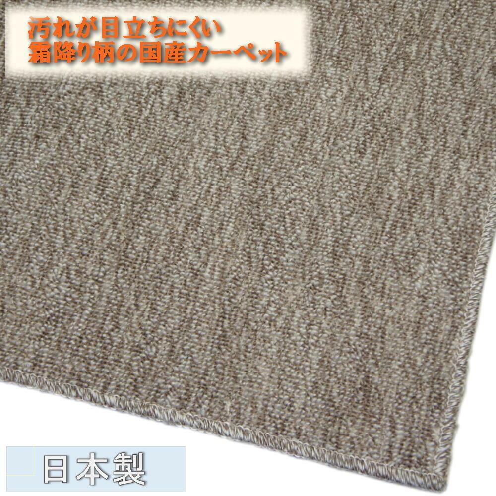 ブラウン色/本間8畳(382x382cm)/国産カーペット「メープル」汚れが目立ちにくく綺麗な霜降柄【不織布貼】