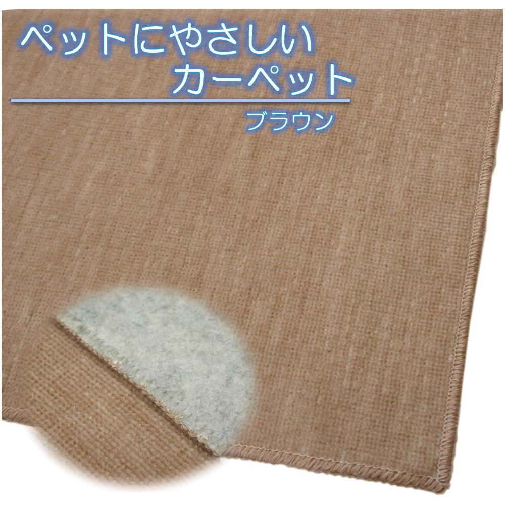 タイムセール ペット大喜び ブラウン色 江戸間3畳 176x261cm ラティス 日本製 ペットにやさしい国産カーペット