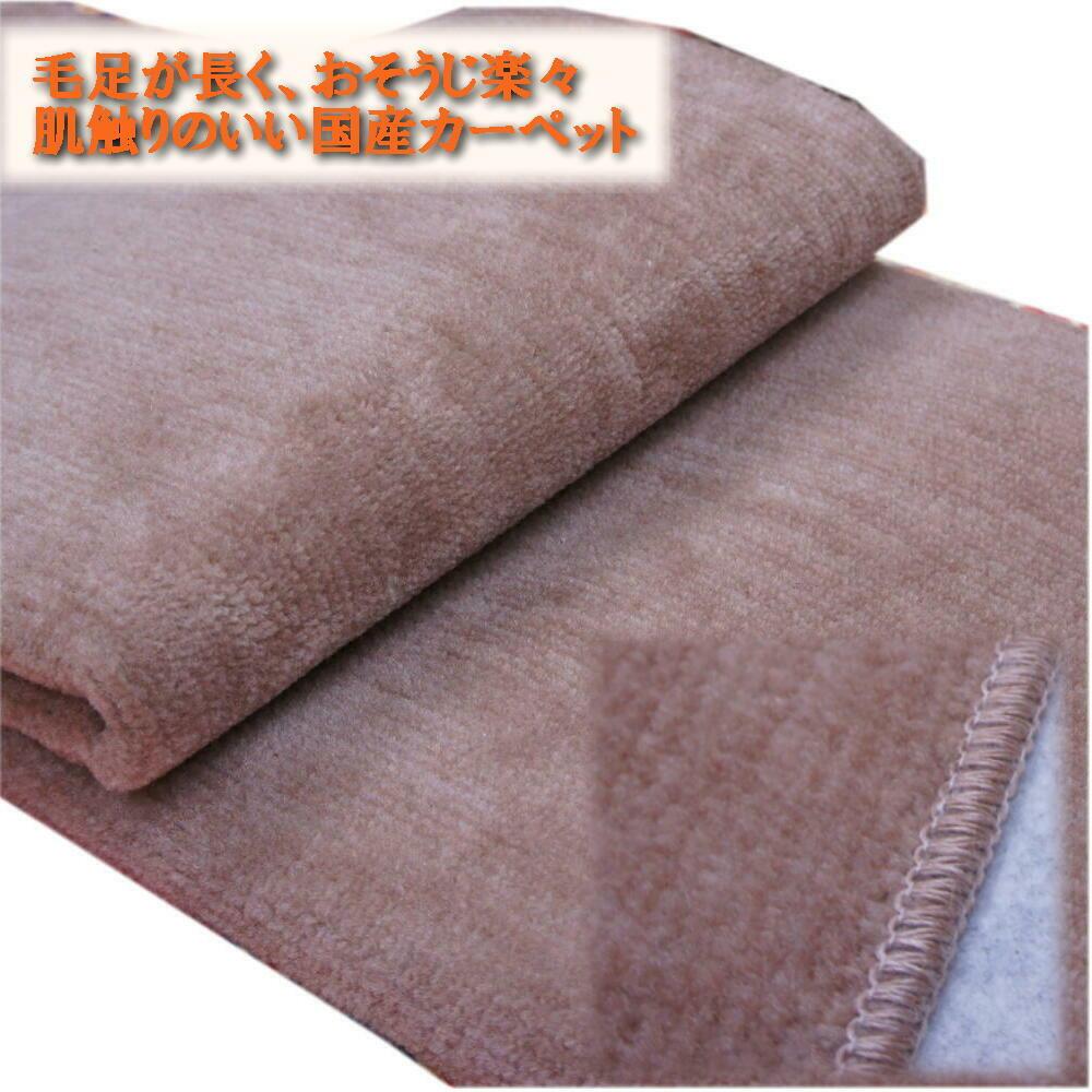 ブラウン色/本間8畳(382x382cm)ペットにやさしいカットパイルの国産カーペット「オリオン」/裏貼/抗菌基布使用