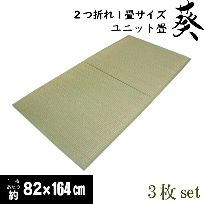 ユニット畳82x164cm「葵」:2つ折れ1畳サイズ3枚セット:約3畳用(164x246cm) 【不織布貼、スベリ止め加工、不織布ボード使用】【大型宅配便】