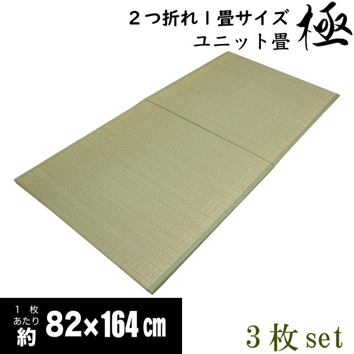 2つ折れ1畳サイズ3枚セット:軽量厚床ふっくらユニット畳約82x164cm「極」:約3畳用(約164x246cm) 【不織布貼:スベリ止め加工、発泡エチレンボード、ウレタン入り】