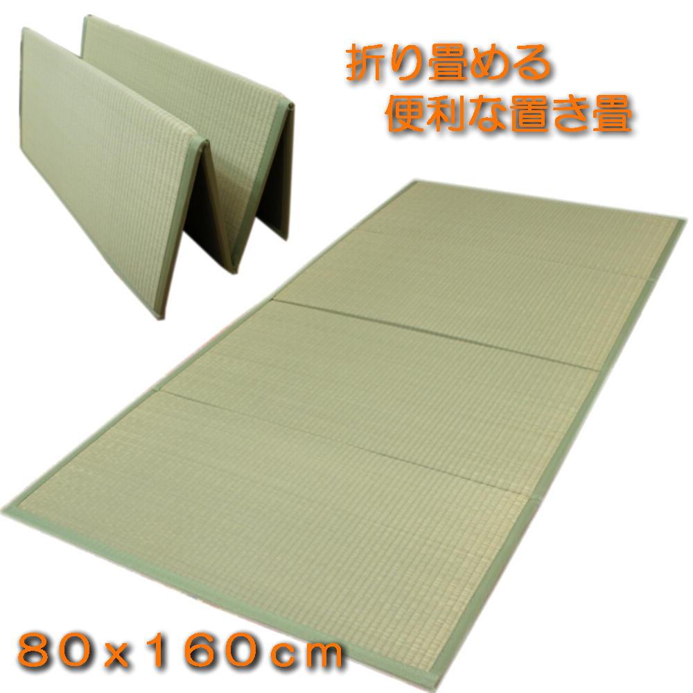 <title>コンパクトな置き畳 折りたためるユニット畳:1畳サイズ 80x160cm ナチュラル色 コンパクト収納で 持ち運びに便利 低価格化 スベリ止め加工</title>