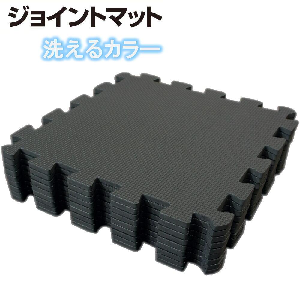 ジョイントマットカラー「ブラック」16セット:約8畳用用【1セット:9枚入(32x32cm/枚)防音・衝撃吸収】